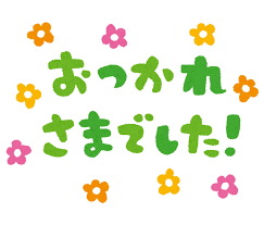 Otsukaresama Deshita: The Most Commonly Used Phrase in Japan